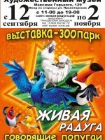 Зоовыставка «Живая радуга» 0+